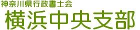 神奈川県行政書士会横浜中央支部